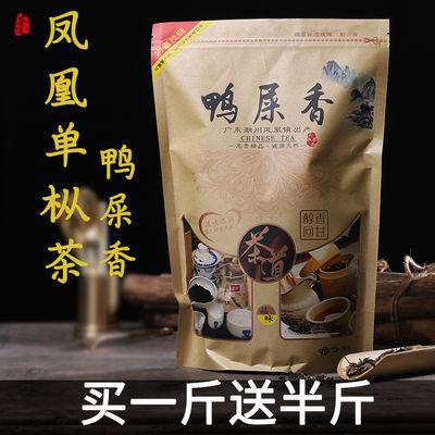 特级正宗潮州凤凰单丛茶鸭屎香蜜兰香乌岽高山头春茶叶罐装茶新茶