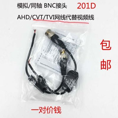监控双绞线视频传输器模拟摄像头 防水传输器配件网络线转BNC接头