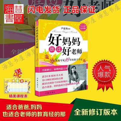 好妈妈胜过好老师 -一个教育专家16年的教子手记(纪念版) 尹建莉