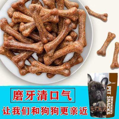 狗狗磨牙棒零食骨头耐咬宠物泰迪狗比熊幼犬成犬补钙除口臭大礼包
