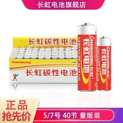 【正品长虹】长虹五号碳性电池57号AAA电池玩具遥控器干电池批发