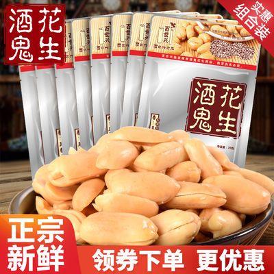 百世兴酒鬼花生麻辣原味五香70g 66g 85g花生米小包装下酒菜零食