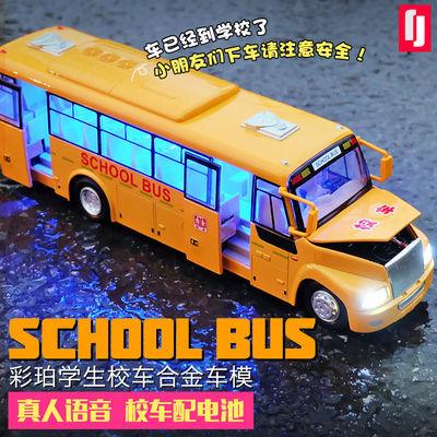 校车玩具汽车模型合金大号男孩回力车仿真公交车儿童大校车玩具车