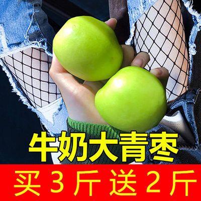 【买3斤送2斤】台湾大青枣牛奶枣新鲜枣子甜脆贵妃枣3斤/2斤/1斤