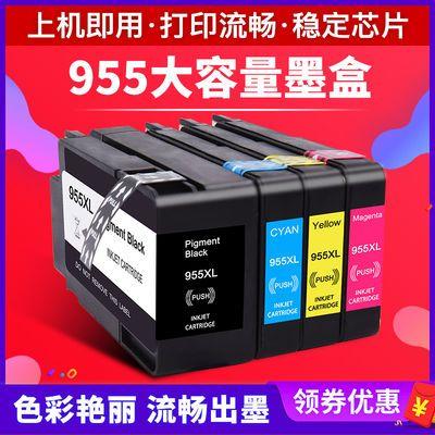适用惠普955xl墨盒 HP7720 7730 7740 8710 8720 8210 8218打印机