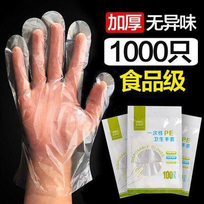 食品级一次性手套透明手套防水手套薄膜加厚餐饮美容家务环保手套