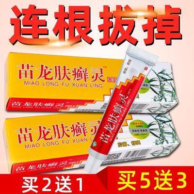 【买2送1 买5送3正品】苗龙肤癣灵抑菌乳膏皮肤瘙痒外阴阴囊软膏