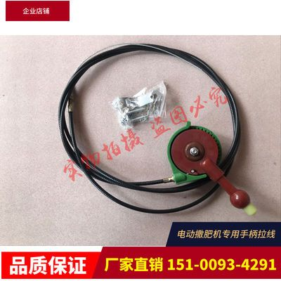 电动撒肥机手刹拉线 施肥机开关拉线 施肥器全套配件 手柄控制线