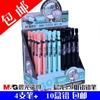 晨光AMP35601粗芯自动铅笔2B粗笔芯2.0mm学生免削活动铅笔4支包邮