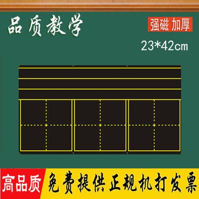 教学练字磁性田字格语文教具磁贴 黑板贴软贴磁性田拼格23X42cm