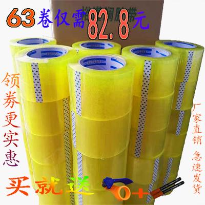 透明胶带胶纸大卷宽封箱快递打包封口黄色胶布胶带纸胶带整箱批发