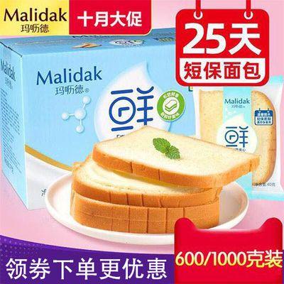 玛呖德乳酸菌酸奶口袋面包夹心吐司零食整箱营养早餐糕点吐司面包