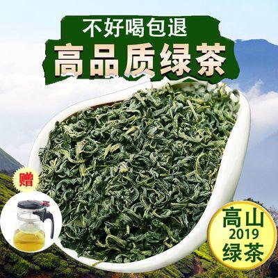 【茶叶】2019高山绿茶新茶 罐/袋装250g多规格浓香型日照云雾绿茶