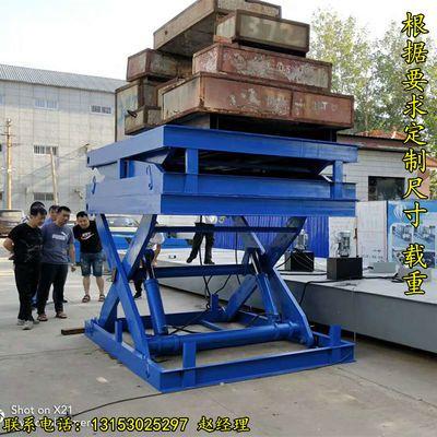 固定剪叉式升降机 电动液压升降平台车间仓库上料举升机1/2/3/5吨