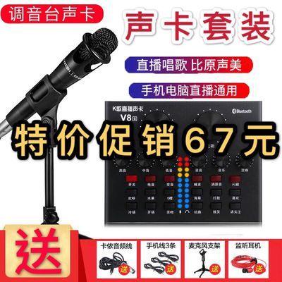 蓝牙声卡套装主播喊麦变声器V8声卡麦克风话筒唱歌直播设备全套