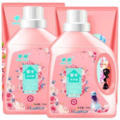 中州香水洗衣液持久留香不含荧光剂低泡易漂机洗手洗不伤手家庭装