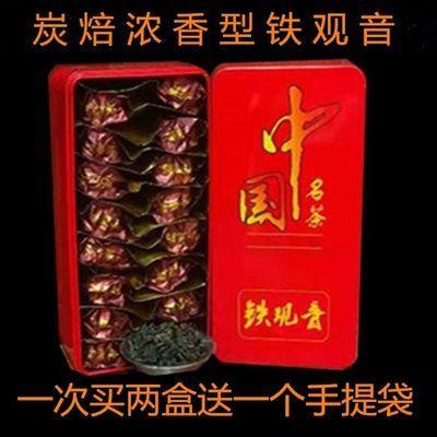 9.9炭焙铁观音茶叶浓香大红袍乌龙茶红茶正山小种花草茶小包盒装