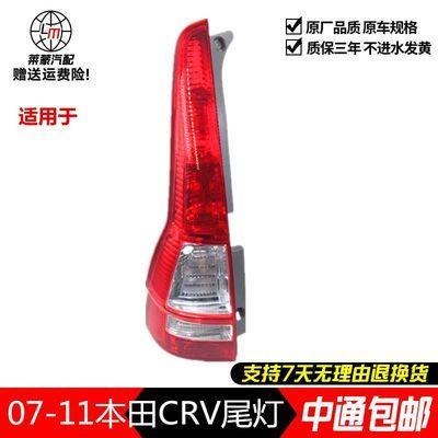 适用于 本田CRV思威07-11款后尾灯 后车灯老款CRV尾灯半总成精品