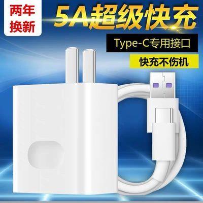 华为充电器5A超级快充p20数据线Mate20/10/9/P30/P10荣耀10充电头