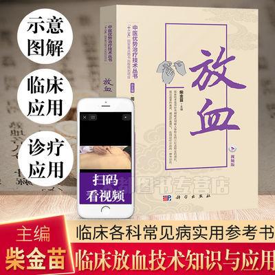 76548/中医放血疗法 视频版 人体经络穴位放血针灸治疗技术治百病书籍