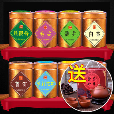 【送茶具】八大名茶小罐金骏眉正山小种红茶大红袍铁观音普洱茶叶