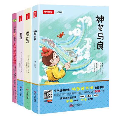 二年级下册课外阅读书籍小学教材同步阅读故事书儿童文学故事书籍