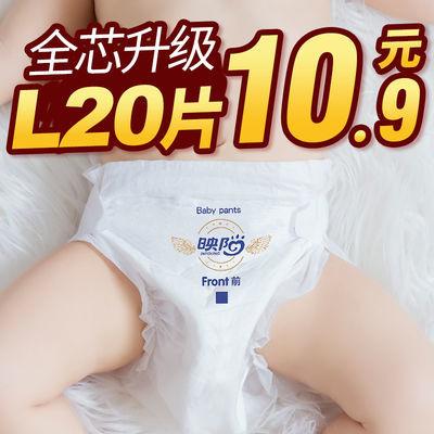 【加厚秋冬款】映阳纸尿裤L超薄拉拉裤XL宝宝尿不湿XXXL婴儿尿片