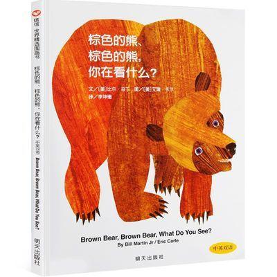 棕色的熊你在看什么双语精装硬壳注音版信谊精选图画儿童绘本