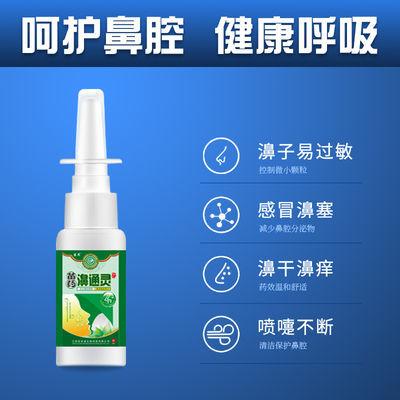 鼻炎喷剂鼻炎药特效过敏性鼻塞成人鼻炎喷雾克星治鼻炎的药鼻通灵