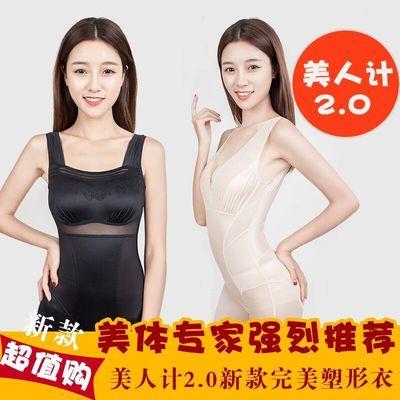 美人计塑身舒美二代海藻衣超薄收腹提臀美体塑形衣带胸垫美胸0092