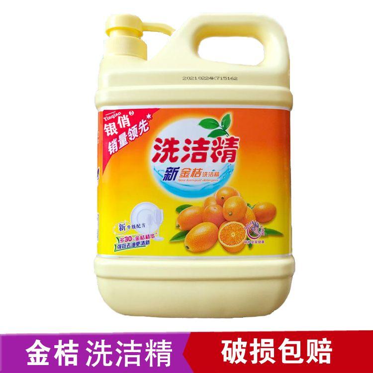 【家庭装】新金桔洗洁精食品级正品2.5斤清洁剂大桶洗洁精批发1斤