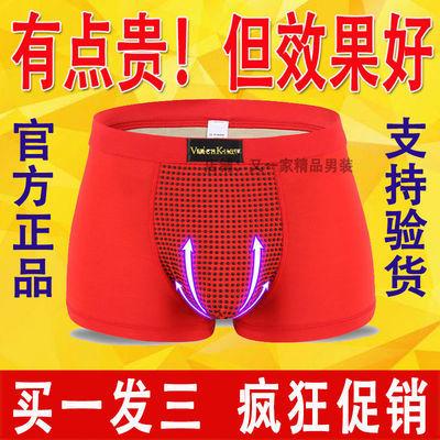3条 磁疗保健英国卫裤官方正品新加强版纯棉男士内裤莫代尔平角裤