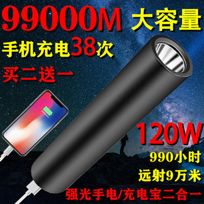 充电宝手电筒强光可充电远射家用迷你手电户外手机充电强光头灯