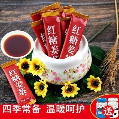 【50条特惠送杯】红糖姜茶姜汁暖宫驱寒祛湿月经暖胃姜母茶