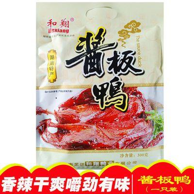 芷江和翔酱板鸭农家散养土鸭酱鸭湖南怀化特产熟食品休闲零食小吃