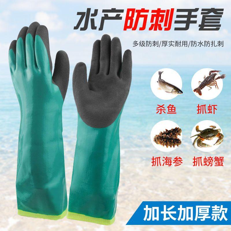 劳保用品杀鱼家用修车手套多功能防抓脸耐酸碱食品级防滑全胶耐磨