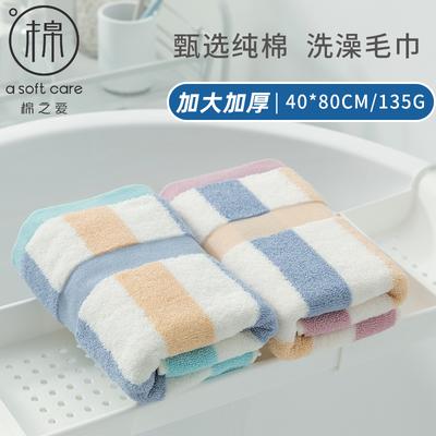 40*80cm洗澡毛巾纯棉成人加大加厚柔软吸水全棉家用不掉毛浴巾