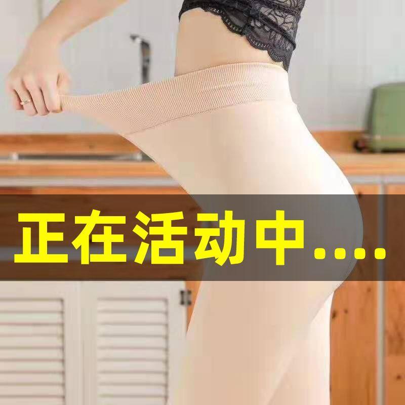 【南极人】肉色加绒加厚打底裤女光腿神器秋冬季肤色保暖裤秋裤女