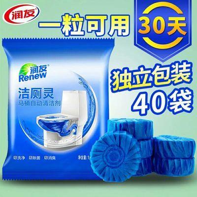 【耐用一粒用30天】去污洁厕灵蓝泡泡洁厕宝厕所除臭马桶清洁剂主图