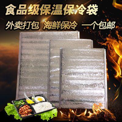 铝箔保温袋一次性加厚食品外卖保温海鲜冷藏保鲜隔热冰袋包100个
