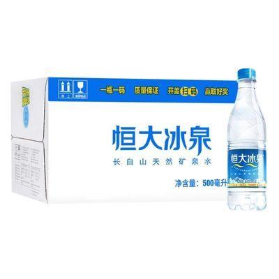 恒大冰泉 长白山水 天然弱碱性矿泉水 500mlx24瓶