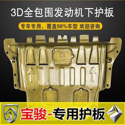 宝骏RM5发动机护板510 530底盘装甲防护 310W 730 560专用下护板