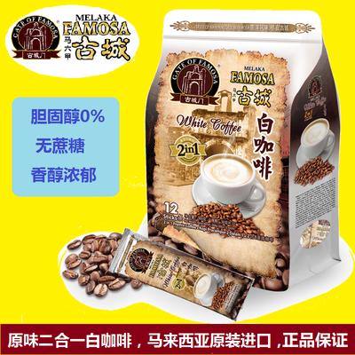 【无蔗糖零胆固醇】二合一白咖啡速溶马来西亚特浓咖啡粉提神醒脑