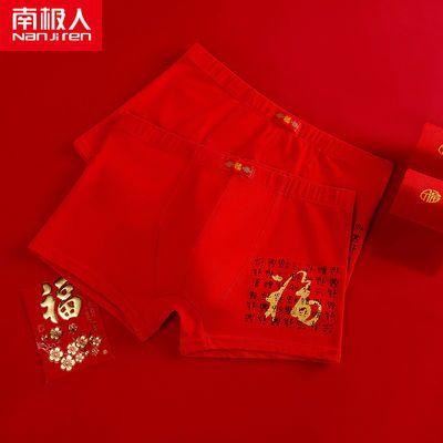 南极人本命年男士内裤平角裤鼠牛年纯棉结婚大红色袜女士四角裤头