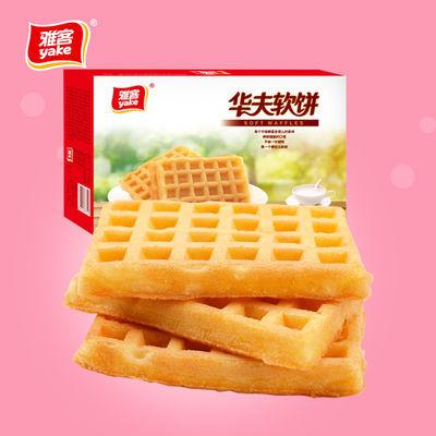 雅客华夫软饼880g格子饼休闲零食鸡蛋糕华夫饼蛋糕早餐面包约29个