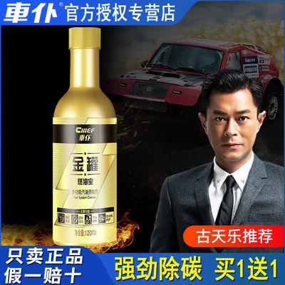 【车仆正品】金罐装燃油宝汽油添加剂节油宝汽车除积碳油路清洗剂