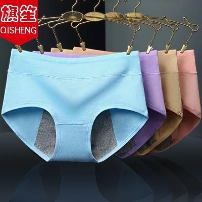 【旗笙】【1-3条装95%棉】女生生理防漏内裤中腰月经期例假卫生裤