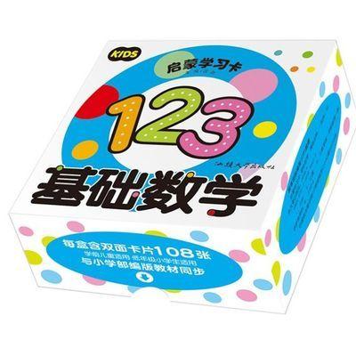 启蒙学习卡儿童数字卡片幼儿园宝宝早教儿童版书识数认数字母玩具