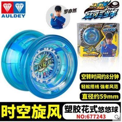 新款混沌魔龙悠悠球电动加速奥迪双钻火力少年王6悠拳英雄流焰溜