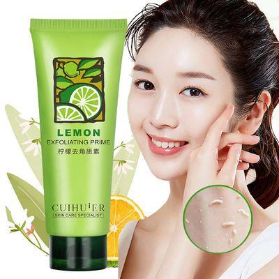 萃汇尔柠檬去角质面部温和清洁去死皮去黑头嫩滑护肤修复淡斑祛痘